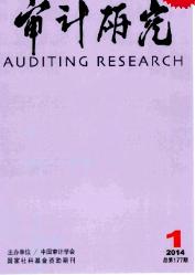 《审计研究》核心审计论文征稿
