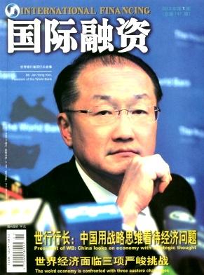 《国际融资》国家级经济期刊投稿