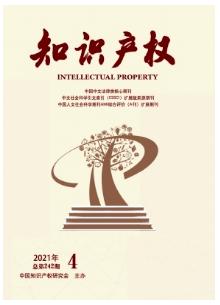 知识产权南大核心期刊