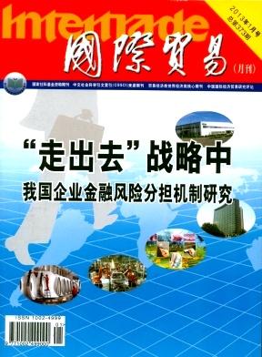 《国际贸易》国家级期刊征稿