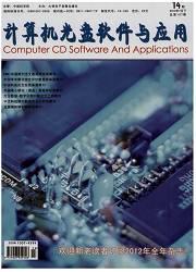 《计算机光盘软件与应用》电子信息期刊投稿