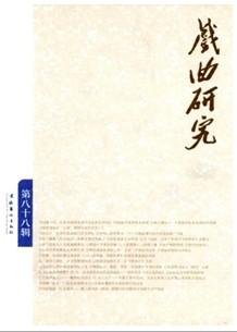 《戏曲研究》文学核心期刊