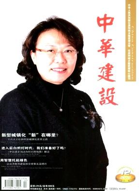 《中华建设》科技期刊征稿论文发表