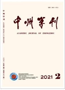 中州学刊人文社会科学期刊