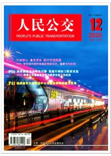 人民公交国家级杂志发表
