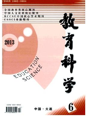 中文核心教育期刊论文发表《教育科学杂志》