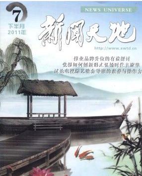 学术文学期刊网《新闻天地》