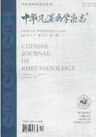 《中华风湿病学杂志》发表医学核心期刊