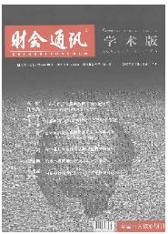 论文发表期刊《财会通讯学术版》