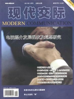 《现代交际》科技期刊征稿